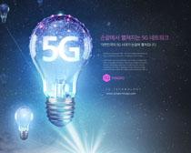 灯泡中的5G时代PSD素材
