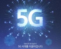 夜空5G时代城市发展PSD素材
