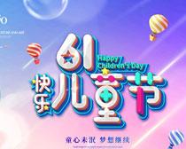 快乐61儿童节海报PSD素材