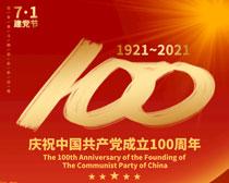 庆祝建党100周年海报PSD素材