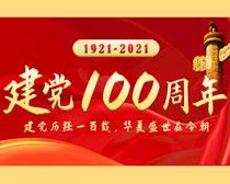建党100周年海报背景设计PSD素材