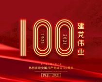 100建党伟业海报设计PSD素材
