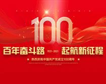 百年奋斗路建党周年庆海报PSD素材