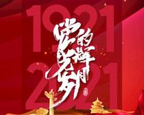 党的光辉岁月建党100周年海报PSD素材