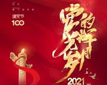 党的光辉岁月建党百年海报设计PSD素材