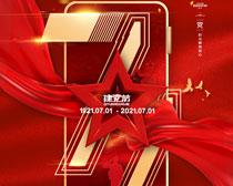 71建党节周年庆海报PSD素材