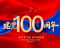 建党100周年PSD素材