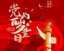 庆祝党的百岁生日海报设计PSD素材
