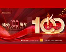 中国共产党城里100周年海报PSD素材