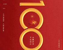 建党100周年光辉岁月海报设计PSD素材