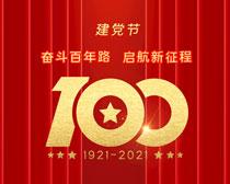 奋斗百年路建党100周年海报PSD素材