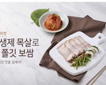 韩国泡菜料理海报PSD素材