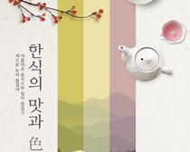 韩国糕点与茶海报PSD素材