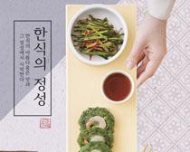 韩国糕点小菜海报PSD素材