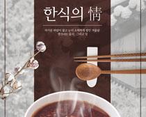韩国红豆粥美食海报PSD素材