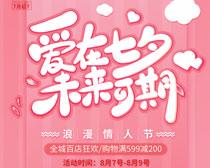 爱在七夕未来可期七夕海报设计PSD素材