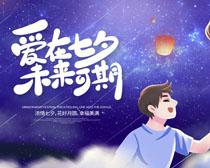 浓情七夕浪漫爱情PSD素材