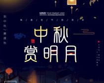 中秋赏明月海报设计PSD素材