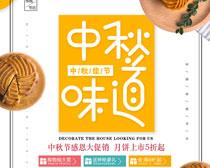 中秋味道月饼大促销海报设计PSD素材