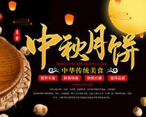 传统美食中秋月饼海报设计PSD素材