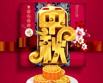 中秋节送礼佳品月饼海报设计PSD素材