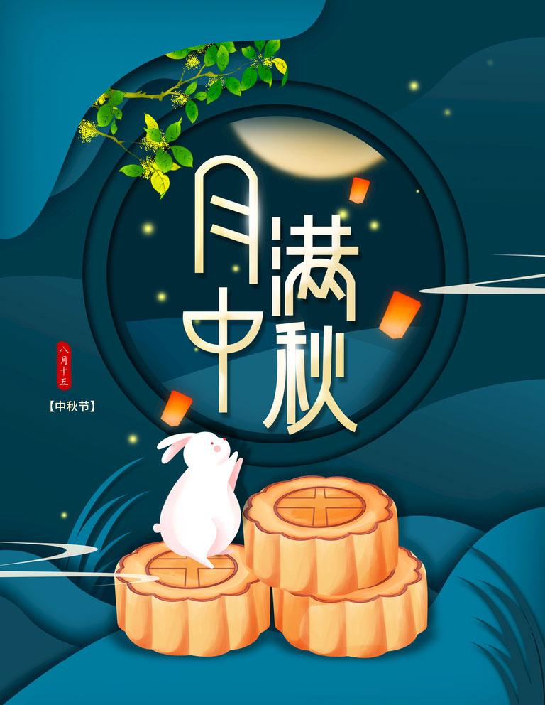 月滿中秋活動海報設計PSD素材