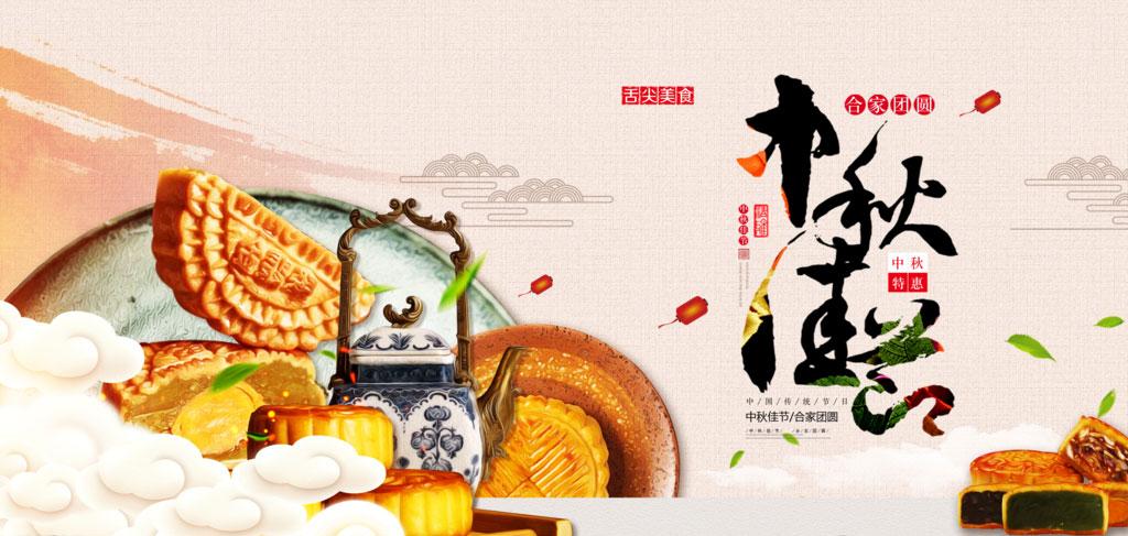 舌尖美食中秋月饼海报设计PSD素材