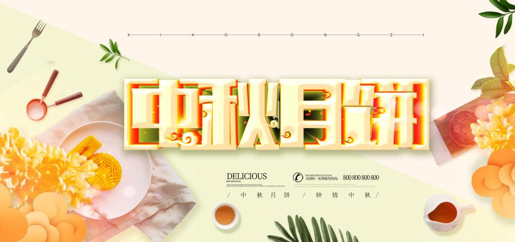 中秋月饼海报PSD素材