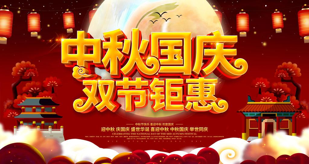 中秋国庆双节钜惠海报PSD素材