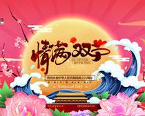情滿雙節中秋國慶海報設計PSD素材