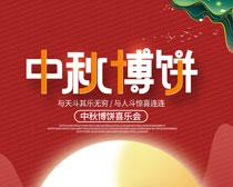中秋博饼月球海报设计PSD素材