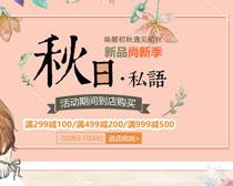 秋日私语广告横幅PSD素材
