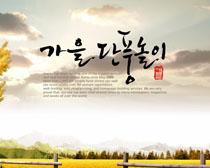 韩国天空景色风景画PSD素材