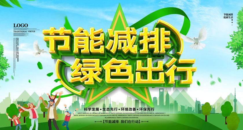 節能減排綠色出行海報設計PSD素材