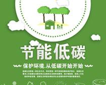 節能低碳宣傳海報PSD素材