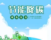 節能降碳綠色生活海報設計PSD素材