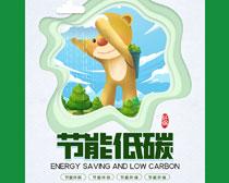 節能低碳共創綠色生活海報設計PSD素
