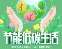 節能低碳生活宣傳海報設計PSD素材