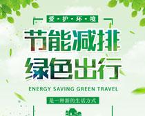 節能減排綠色出行節能周海報設計PSD