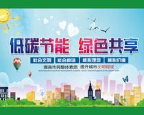 低碳節能綠色共享海報設計PSD素材
