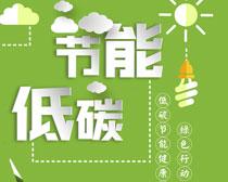 節能低碳健康你我宣傳海報設計PSD素