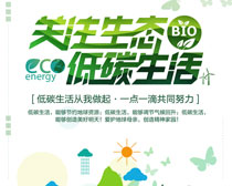 關注生態低碳生活海報設計PSD素材