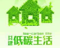 共建低碳生活宣傳海報設計PSD素材
