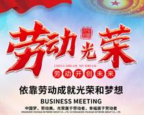 劳动光荣中国梦海报PSD素材