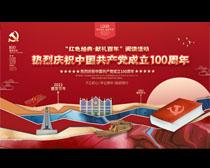红色经典建党100周年展板PSD素材