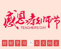 感恩教师节广告海报PSD素材