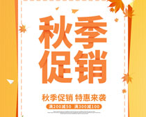 秋季促销活动海报PSD素材