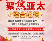 聚焦亚太组织会议宣传海报PSD素材