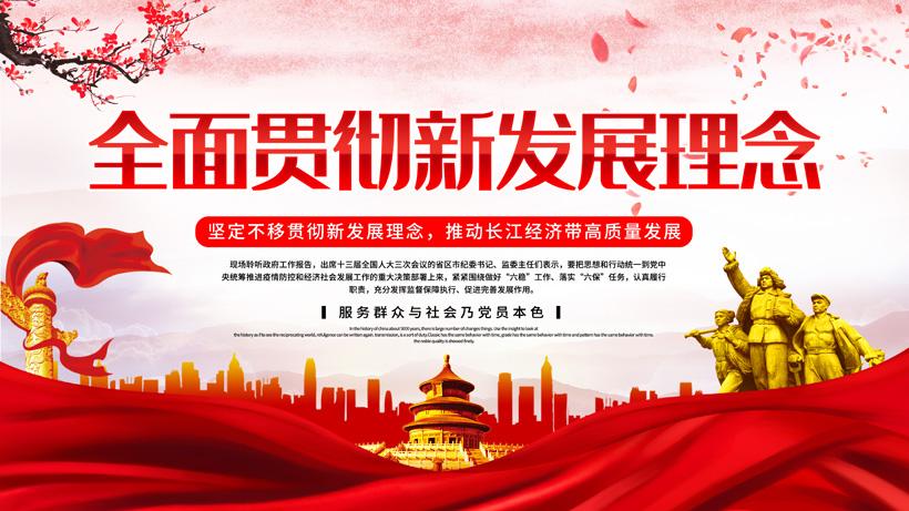 中华人民新发展理念展板PSD素材