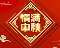 情滿中秋活動海報PSD素材